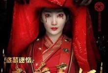 盗墓迷情之千年王妃迅雷下载[2017电影]