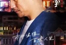深夜食堂迅雷下载[2017电视剧]
