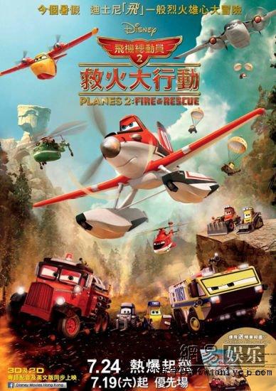 飞机总动员2高清迅雷下载[2014电影]
